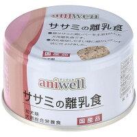 アニウェル ササミの離乳食(85g)