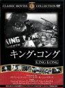 キング・コング (1933)/フェイ・レイDVD/洋画ドラマ