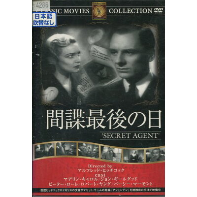 間諜最後の日/ジョン・ギールグッドDVD/洋画サスペンス