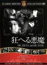 狂へる悪魔/ジョン・バリモアDVD/洋画ドラマ