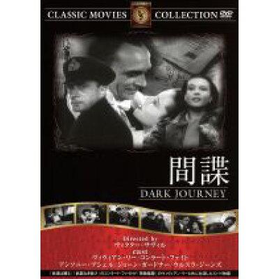 間諜 (1937)/ヴィヴィアン・リーDVD/洋画ドラマ