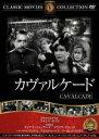 カヴァルケード/ダイアナ・ウィンヤードDVD/洋画ドラマ