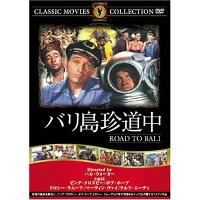 バリ島珍道中/ビング・クロスビーDVD/洋画ドラマ