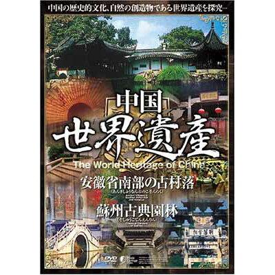 中国世界遺産 [安徽省南部の古村落/蘇州古典園林]