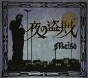 夜の盗賊/CD/MJCD-052
