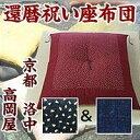 還暦お祝い座布団 花ちらし紺&千草No.031
