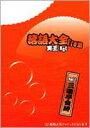 三遊亭金時 / 落語大全 from 笑王.net vol1