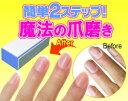 簡単2ステップ魔法の爪磨き