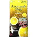 アロマスク Neo グレープフルーツの香り 個包装 3枚入