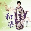 和楽/CD/BCSHY-1