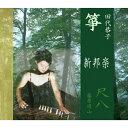 新邦楽/CD/BCYR-0033