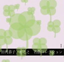 おこと名曲コレクション I/CD/BCYR-0038