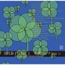 おこと名曲コレクション III/CD/BCYR-0048