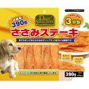 仁達食品 R&Dデイリーセレクション ササミステーキ お徳用 390g