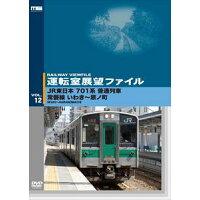 運転室展望ファイルVOL.12 JR東日本 701系普通列車 常磐線 いわき~原ノ町/DVD/ANMS-00012