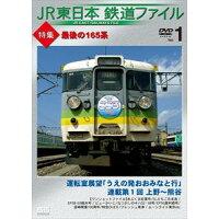 JR東日本鉄道ファイル Vol.1 特集:最後の165系 運転室展望「うえの発おおみなと行」連載第1回 上野~熊谷/ワンショットファイル/DVD/ANSS-10003
