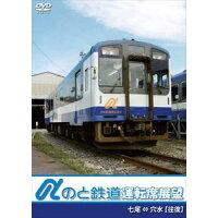 のと鉄道運転席展望 七尾駅⇔穴水駅【往復】/DVD/ANRS-72203