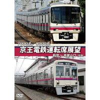 7000系/8000系 京王電鉄運転席展望 新宿~高尾山口【往復】/DVD/ANRS-72226