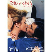 悪魔のようなあなた HDリマスター版/DVD/ANRM-22208