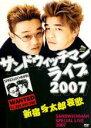 レンタルアップDVD サンドウィッチマン/サンドウィッチマンライブ2007 新