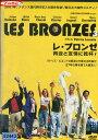 【DVD】レ・ブロンゼ 再会と友情に乾杯! (2006) 監督:パトリス・ルコント//ティエリー・レルミット/ジェラール・ジュニョ