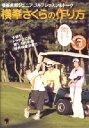 横峯良郎ジュニアゴルフレッスン&トーク 横峯さくらの作り方/DVD/CCRA-7003