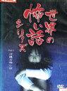 レンタルアップDVD 世界の怖い話シリーズ(1)沖縄の怖い話