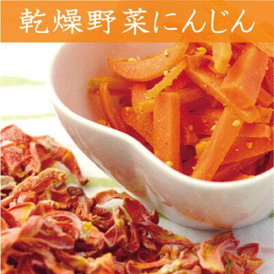 三笠産業 乾燥野菜 にんじん 50g