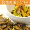 三笠産業 乾燥野菜 かぼちゃ 50g