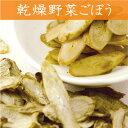 三笠産業 乾燥野菜 ごぼう 50g