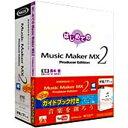 AHS Music Maker MX2 Producer Edition ガイドブック付き(パッケージ版)