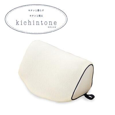 キチントネ ストレッチピロー 首専用 ネック 約13×25×11cm kichintone