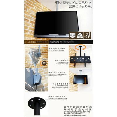 汎用・角度調節付き液晶テレビ天吊り金具・黒 30-50型用 パイプ付 -  cplb a - b
