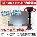 VESA規格(75、100mm)液晶テレビ天吊り金具・銀(13〜22型用)パイプ付 - (CPLB(A)-28ASS)