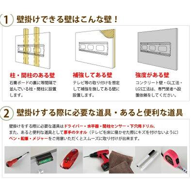 エモーションズ 汎用テレビ壁掛け金具 角度固定薄型 PLB-ACE-104S SB