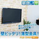 角度固定・汎用・液晶テレビ/プラズマ壁掛け金具・銀(32〜50型 )PLB(A)-104MS