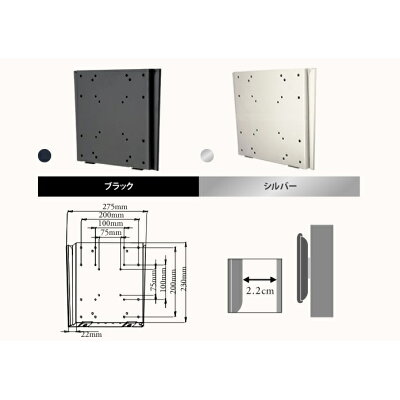 角度固定・VESA規格対応(75、100、200)液晶テレビ/モニタ壁掛金具・黒(23型〜37型用)LCD(A)-111B