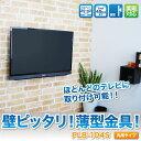 汎用・液晶プラズマテレビ用壁掛け金具 - シルバー - PLB-ACE-104LS