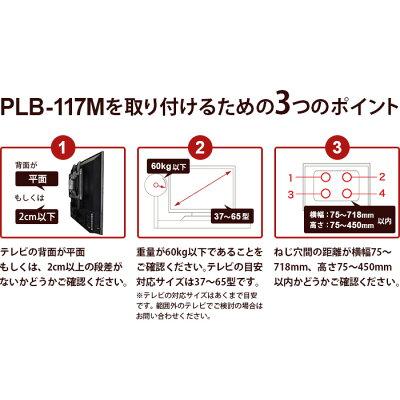 テレビ壁掛け金具 壁掛けテレビ 37-65インチ 上下角度調節 PLB-117M
