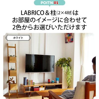 テレビ壁掛け金具labrico 材セットウッディwdy-