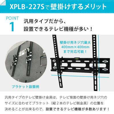 テレビ壁掛け金具 26-50インチ対応 上下角度調節 XPLB-227S