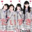だいすき(A-type)/CDシングル(12cm)/SPRL-0049