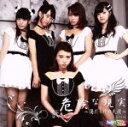 危険な現実~傷だらけの天使~ B-TYPE/CDシングル(12cm)/SPRL-0054