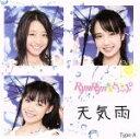 天気雨(A-type)/CDシングル(12cm)/SPRL-0055