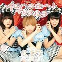 イロハニホヘトチリヌルオ(B-Type)/CDシングル(12cm)/SPRL-0085