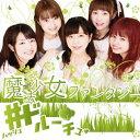 魔法少女ファンタジー(C-type)/CDシングル(12cm)/SPRL-0093