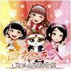 四捨五入/CDシングル(12cm)/SPRL-0101