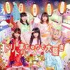 ドリドリまちゅりで大騒ぎ/CDシングル(12cm)/SPRL-0108