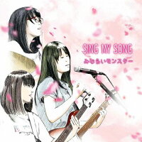 SING MY SONG/CD/EECC-7035