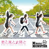 君と風と太陽と/CDシングル(12cm)/EECC-7038